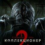 Коллекционер 2 – Дядька в маске BDSM разве это страшно?