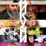 Ожидаемые фильмы 2013 года от Alexstuff.ru