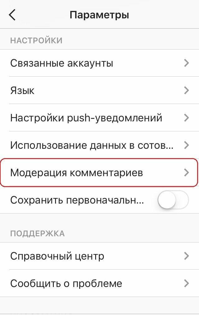 ba982a85a482 ne-vizhu-v-instagramme-svoi-kommentari