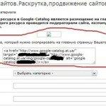 Как добавить код на главную страницу блога на вордпресс для проверки собственности