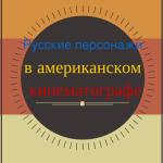 Русские персонажи в американском кинематографе