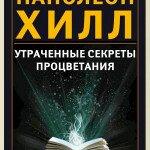 Утраченные секреты процветания: 16 ступеней к успеху от Наполеона Хилла