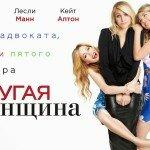 Другая женщина – Союз адвоката, жены и пятого размера