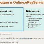 Как зарегистрироваться на ePayService