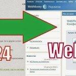 Как перевести деньги с Приват24 на WebMoney. Пошаговая инструкция