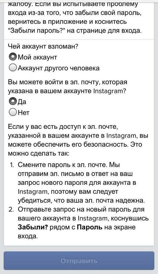 Не могу зайти в Instagram