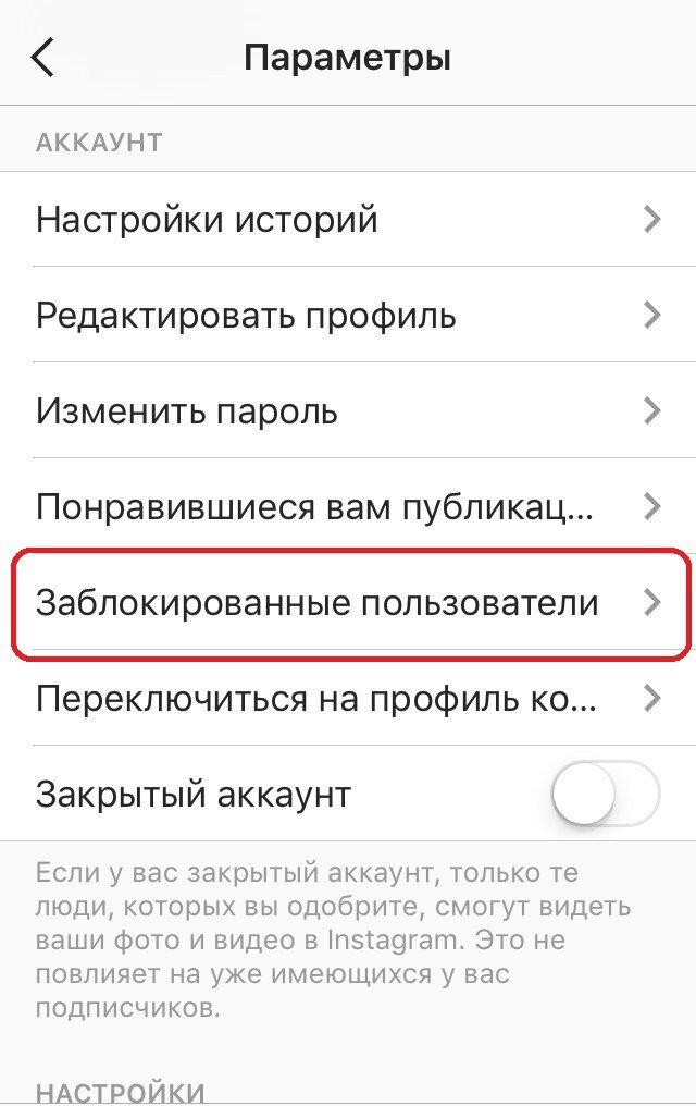 kak-posmotret-chernyy-spisok-v-instagram