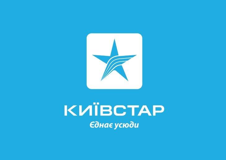 мобильная связь Киевстар