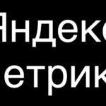 Установка счетчика Яндекс Метрики на WordPress сайт