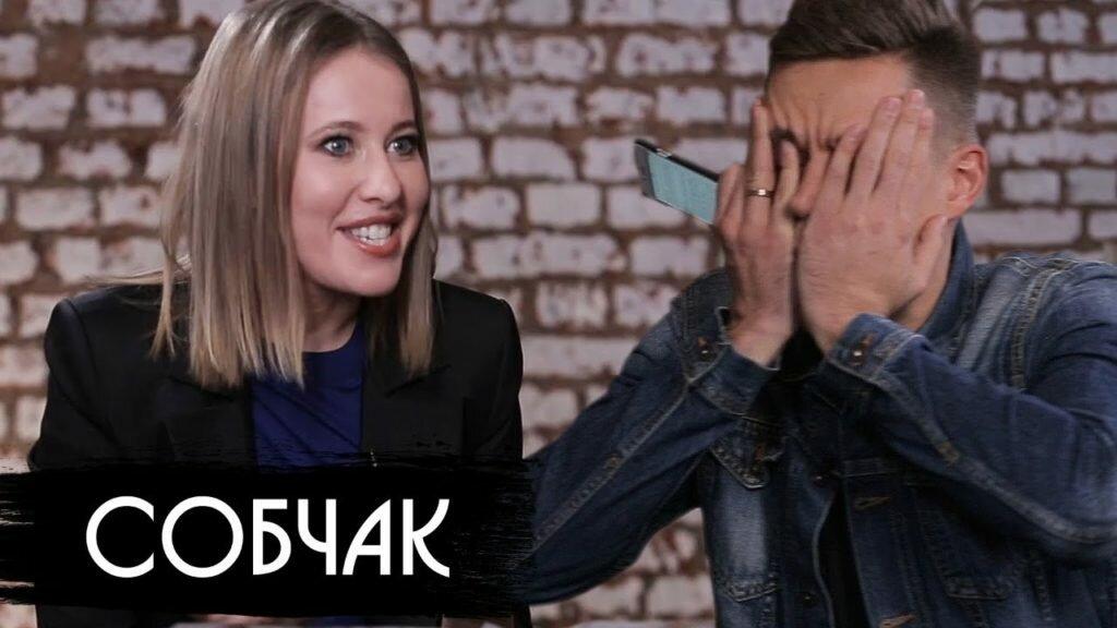 Впечатления от просмотра - интервью Собчак у Дудя
