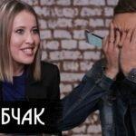 Впечатления от просмотра – интервью Собчак у Дудя
