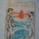 Александр Грин – Алые паруса книга