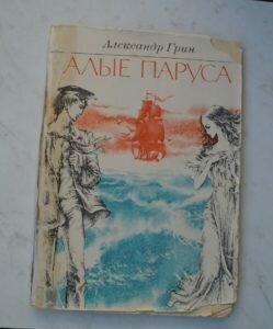 Александр Грин-Алые паруса книга