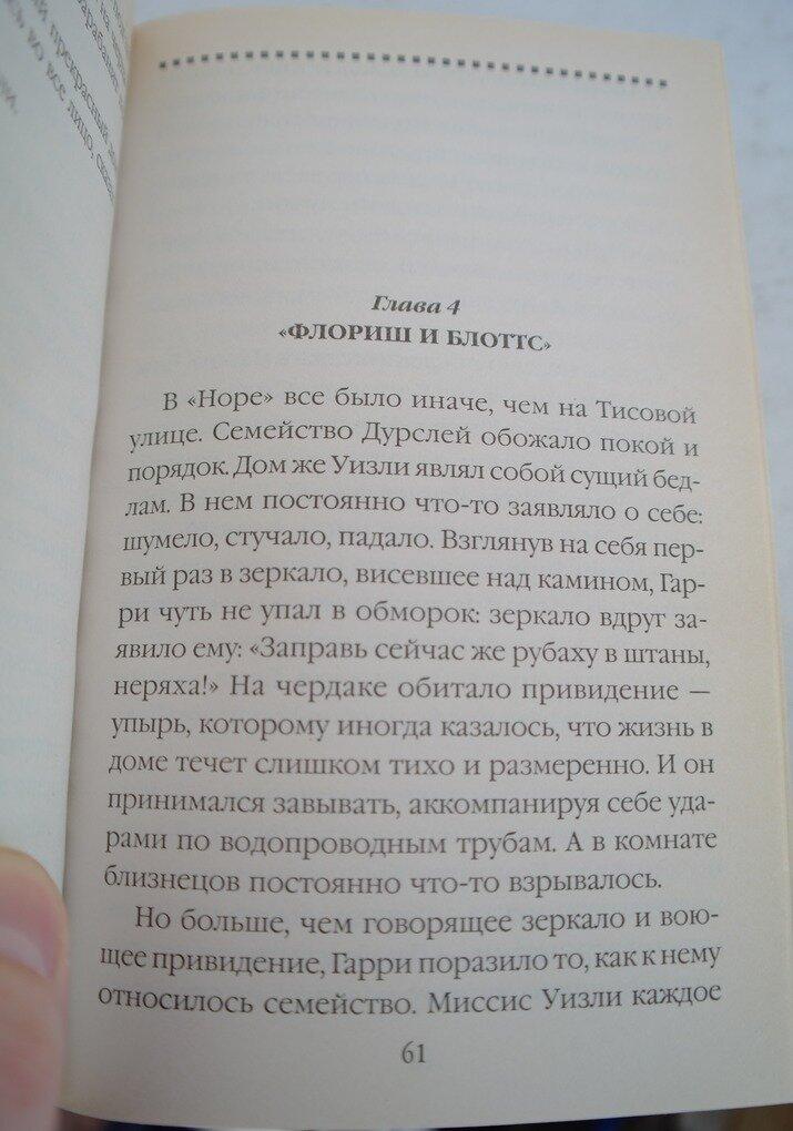 гарри поттер и тайная комната книга росмэн