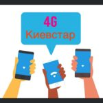 ВПЕЧАТЛЕНИЯ ОТ ИСПОЛЬЗОВАНИЯ КИЕВСТАР 4G