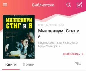 СТИГ ЛАРССОН КНИГИ