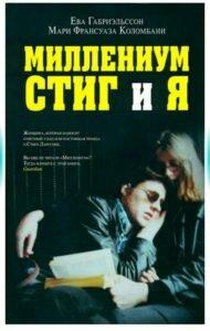 Eva Gabrielsson книги
